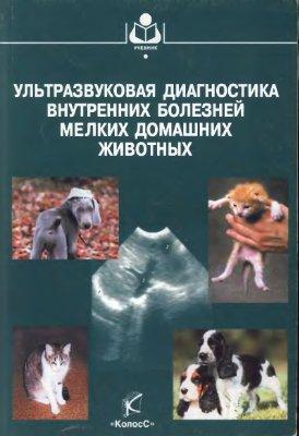 Ультразвуковая диагностика внутренних болезней мелких домашних животных