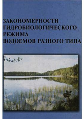 Алимов А. Ф. - Закономерности гидробиологического режима водоемов разного типа