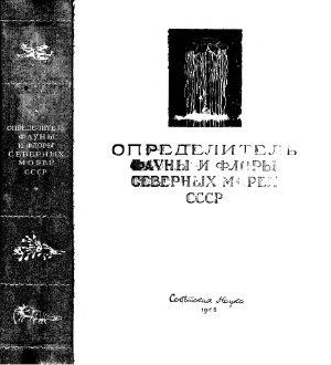Гаевская Н. С. - Определитель фауны и флоры северных морей СССР
