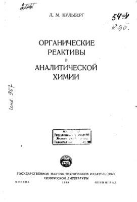 Кульберг Л. М. - Органические реактивы в аналитической химии