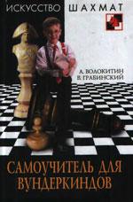 Волокитин Андрей, Грабинский Владимир - Самоучитель для вундеркиндов