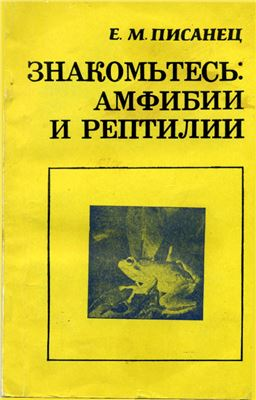 Е. М. Писанец - Знакомьтесь: амфибии и рептилии