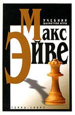 Эйве Макс - Учебник шахматной игры