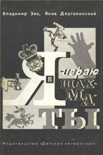 Зак Владимир, Длуголенский Яков - Я играю в шахматы