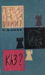 Панов Василий Николаевич - Первая книга шахматиста