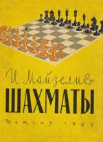 Майзелис Илья Львович - Шахматы