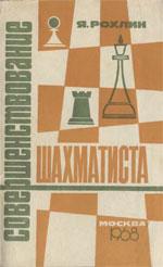 Рохлин Яков Герасимович - Совершенствование шахматиста