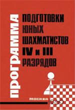 Голенищев Виктор Евгеньевич - Программа подготовки юных шахматистов 4 и 3 разряда