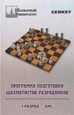 Богданович Григорий - Программа подготовки шахматистов разрядников, 1 разряд КМС