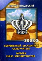 Пожарский Виктор Александрович - Современный шахматный самоучитель, том 3