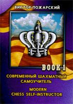 Пожарский Виктор Александрович - Современный шахматный самоучитель, том 1