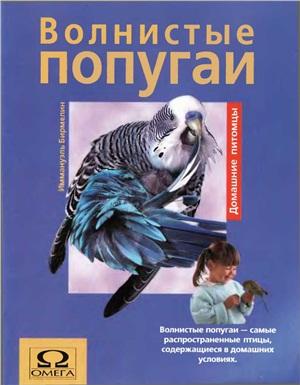 Иммануэль Бирмелин - Волнистые попугаи