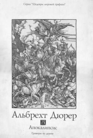 Альбрехт Дюрер - Апокалипсис. Гравюры на дереве.