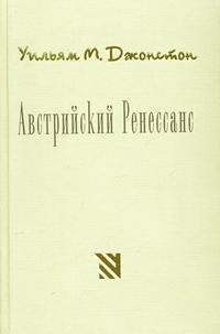 Джонстон У. М. — Австрийский Ренессанс