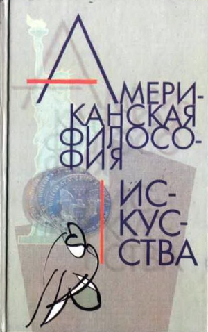 Дземидока Б., Орлова Б. - Американская философия искусства