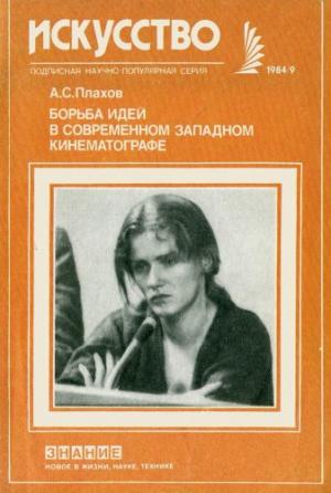 Плахов А. С. - Борьба идей в современном западном кинематографе