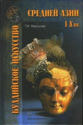 Мкртычев Т. К. - Буддийское искусство Средней Азии ( 1 - 10 века )