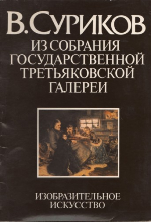 Большакова Л. А. — В. Суриков. Из собрания Государственной Третьяковской галереи