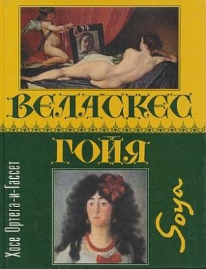 Ортега и Гассет Х. — Веласкес. Гойя.