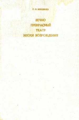Бояджиев Г. Н. - Вечно прекрасный театр эпохи Возрождения