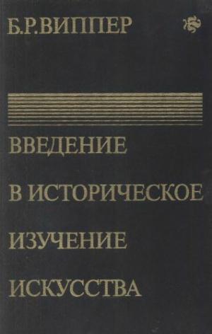 Виппер Б. — Введение в историческое изучение искусства