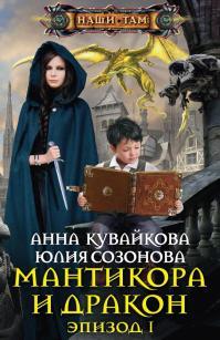 Анна Кувайкова - Мантикора и Дракон. Эпизод 1