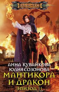Анна Кувайкова - Мантикора и Дракон. Эпизод 2