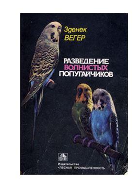 Зденек Вегер - Разведение волнистых попугайчиков