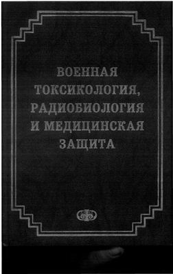 Петренко Э. П., Фукс. А. С. - Военная токсикология, радиобиология и медицинская защита