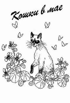 Тови Дорин - Кошки в мае