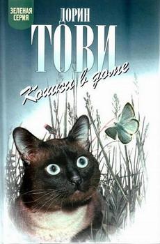 Тови Дорин - Кошки в доме