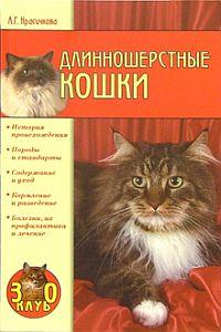 Красичкова Анастасия Геннадьевна - Длинношерстные кошки