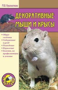 Куропаткина Марина Владимировна - Декоративные мыши и крысы