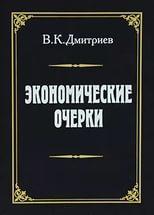 В. К. Дмитриев - Экономические очерки