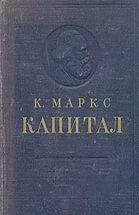 Карл Маркс — Капитал
