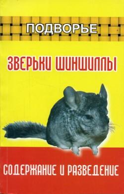 Юрий Харчук - Зверьки шиншиллы, содержание и разведение