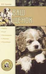 Сергиенко Юлия - Ваш щенок
