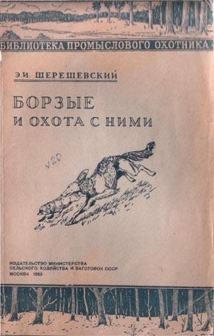 Шерешевский Э. - Борзые и охота с ними
