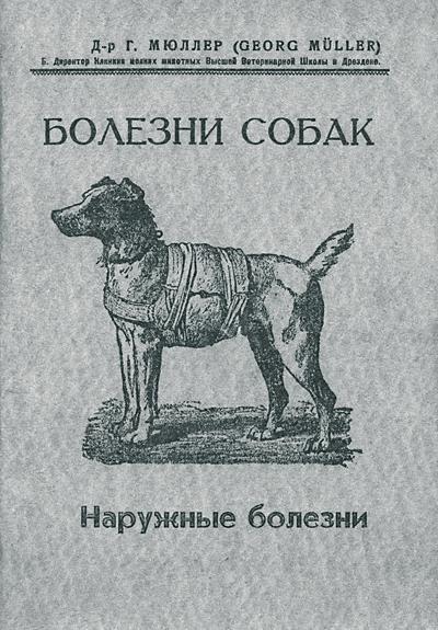 Мюллер Георг - Болезни собак. Краткое руководство. Наружные болезни.