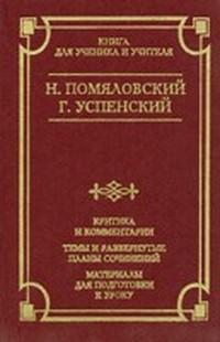 Помяловский Николай - Очерки бурсы