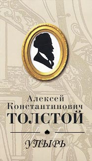 Толстой Алексей Константинович — Упырь