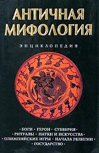 Королев Кирилл — Античная мифология