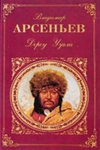 Арсеньев В. К. — По Уссурийскому краю, Дерсу Узала