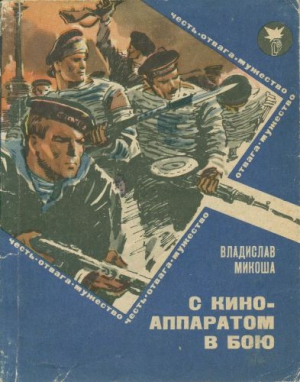 Микоша В. В. — С киноаппаратом в бою