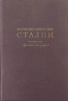 Иосиф Сталин - Краткая биография