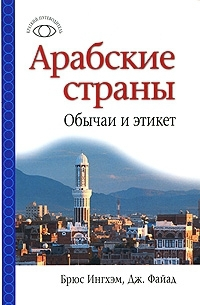 Ингхэм Б., Файад Д. - Арабские страны, обычаи и этикет