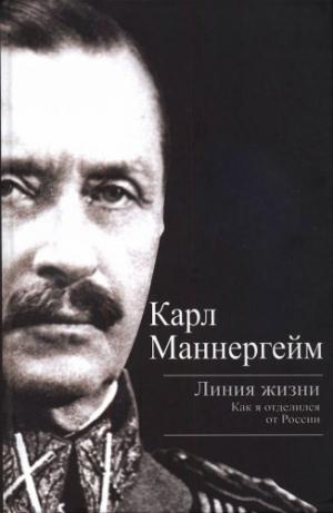Карл Маннергейм - Линия жизни. Как я отделился от России.