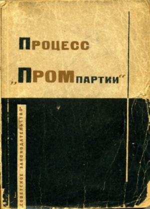 Процесс Промпартии