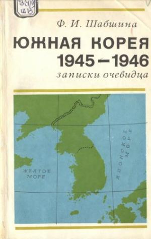 Шабшина Ф. И. - Южная Корея 1945—1946 гг. Записки очевидца.