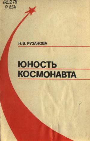 Рузанова Н. В. - Юность космонавта